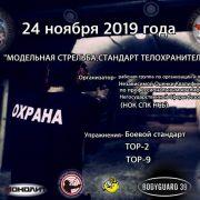 Модельная стрельба НОК в Калининграде