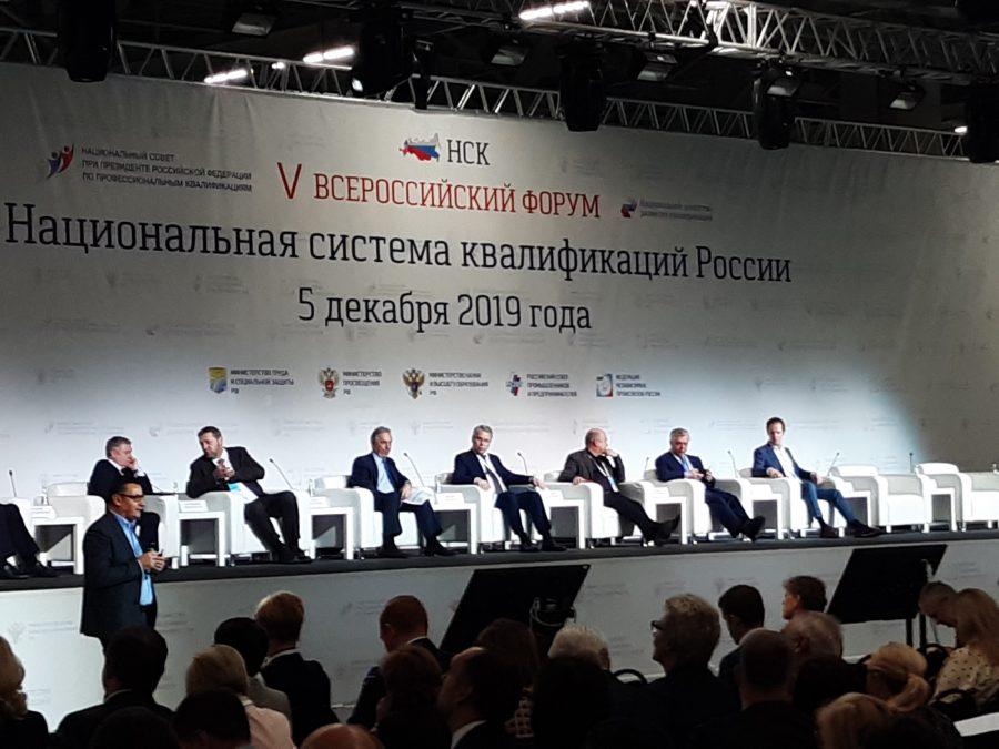 """V всероссийский форум """"Национальная квалификационная система России"""""""