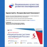 """Проект резолюции V всероссийского форума """"Национальная система квалификаций России"""""""