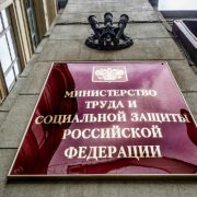 Февральская 2020 переписка СПК НСБ и Минтруда России