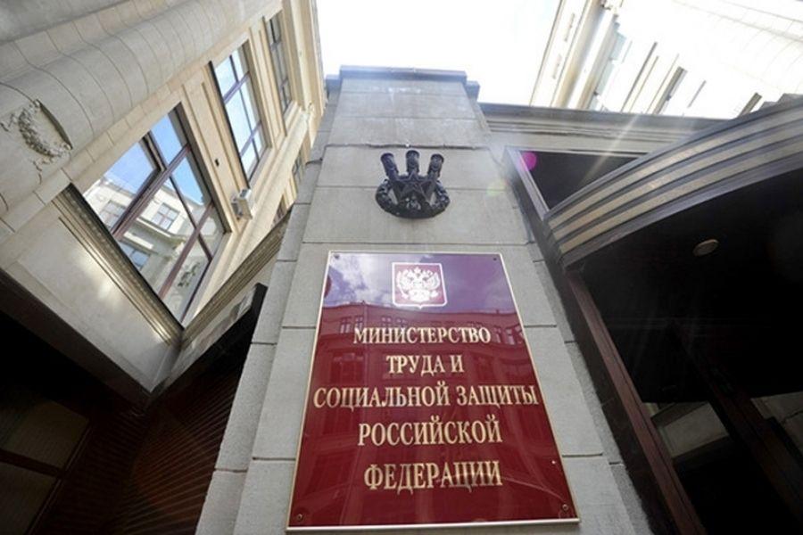 Жалоба СПК НСБ Министру Труда и социальной защиты РФ