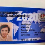 Член РГ СПК НСБ принят в Международную полицейскую ассоциацию
