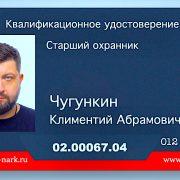 Проект охранного квалификационного свидетельства