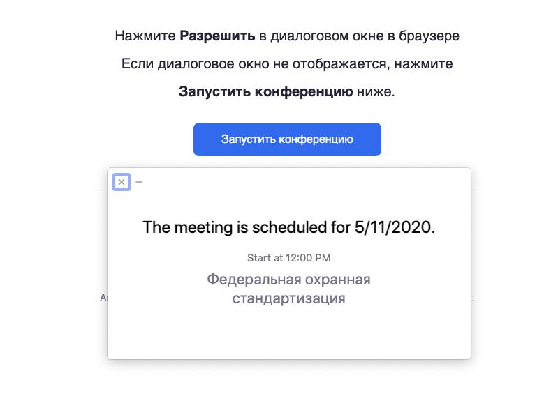 """5 ноября он-лайн формат доступа на конференцию """"Федеральная охранная стандартизация. Санкт Петербург-2020"""""""