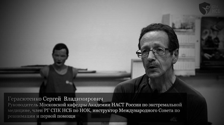 Ушел из жизни член РГ СПК НСБ Сергей Владимирович Герасютенко