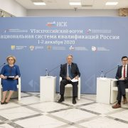 1-2 декабря в онлайн-режиме проходил VI Всероссийский форум «Национальная система квалификаций России».