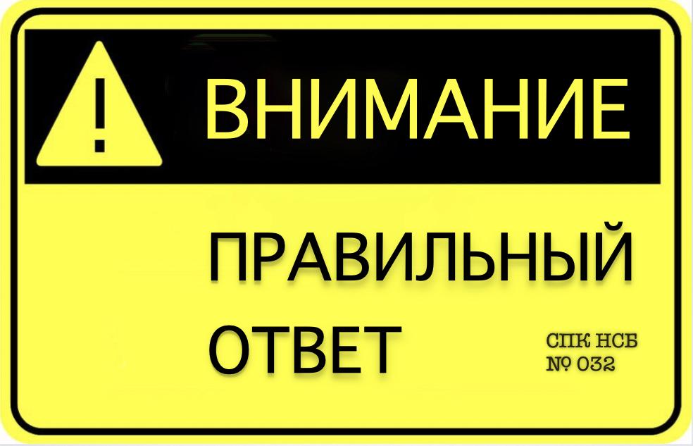 Решени суда по иску РГ СПК НСБ к Минпромторгу о сопрягаемых охранных ГОСТ Р