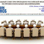 "д/п № 12 Квалификация ""Работник в области безопасности"""