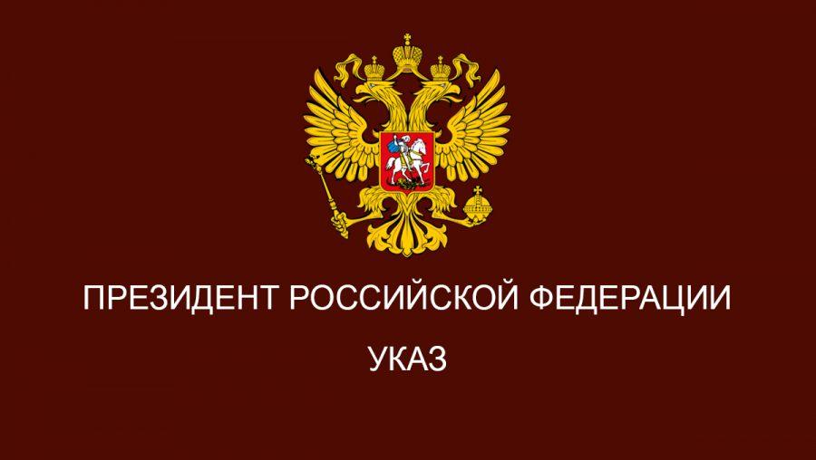 Указ Президента Российской Федерации о Национальном плане борьбы с коррупцией